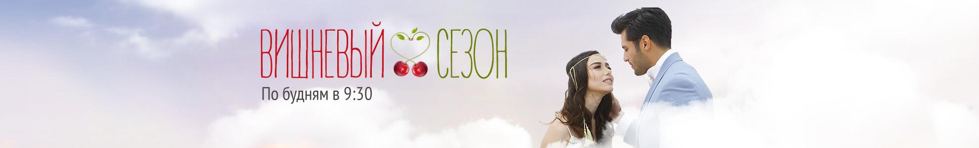 vishnevyo-sezon-banner