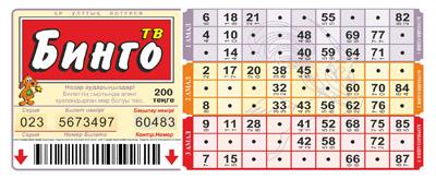 bingo-proverit-bilet