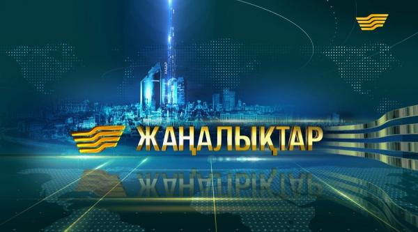 Алматы облыс жаркент каласындагы жаналыктар