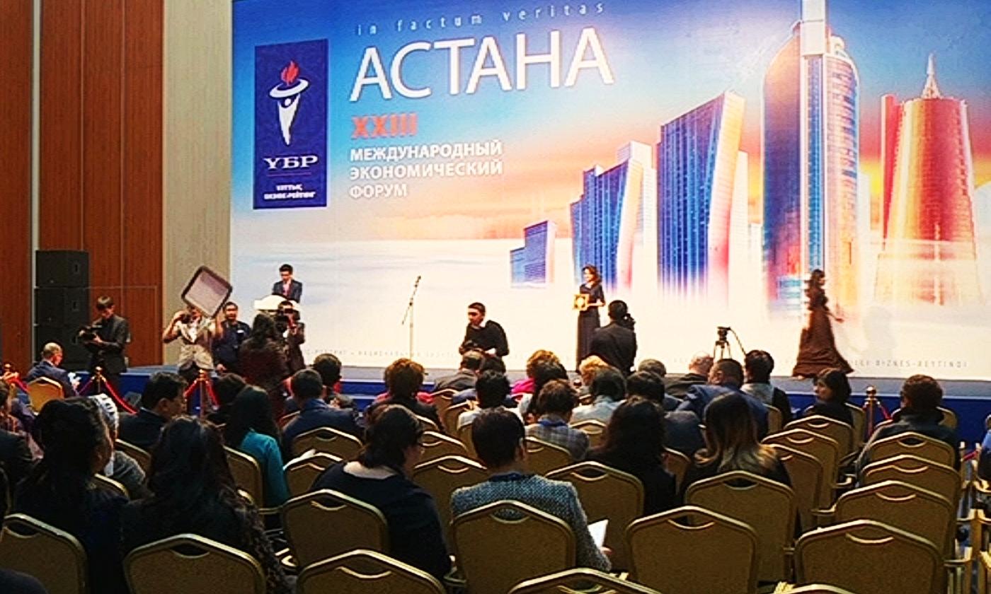 Участники iv астанинского экономического форума