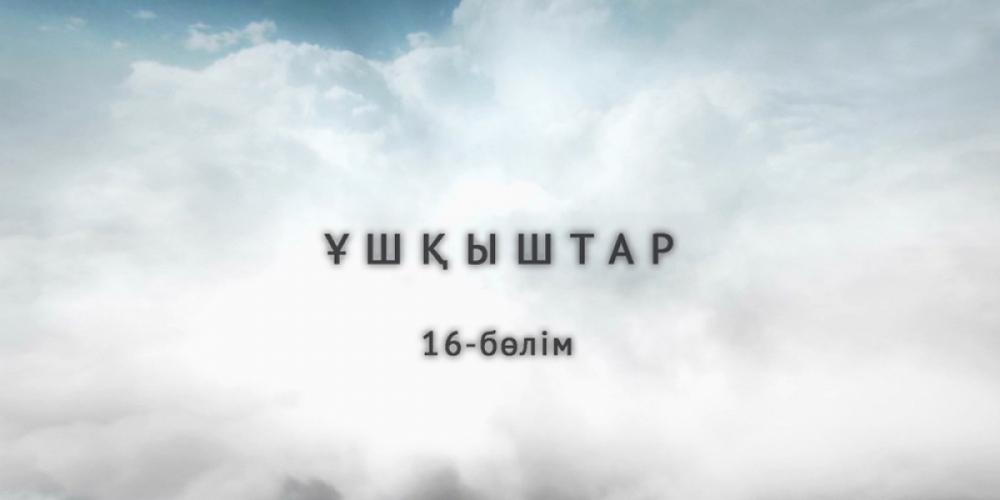 «Ұшқыштар» 16-бөлім