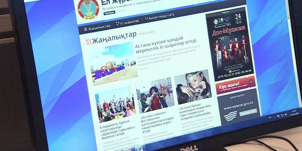 Астана қаласының 20 жылдығына арналған сайт ашылды