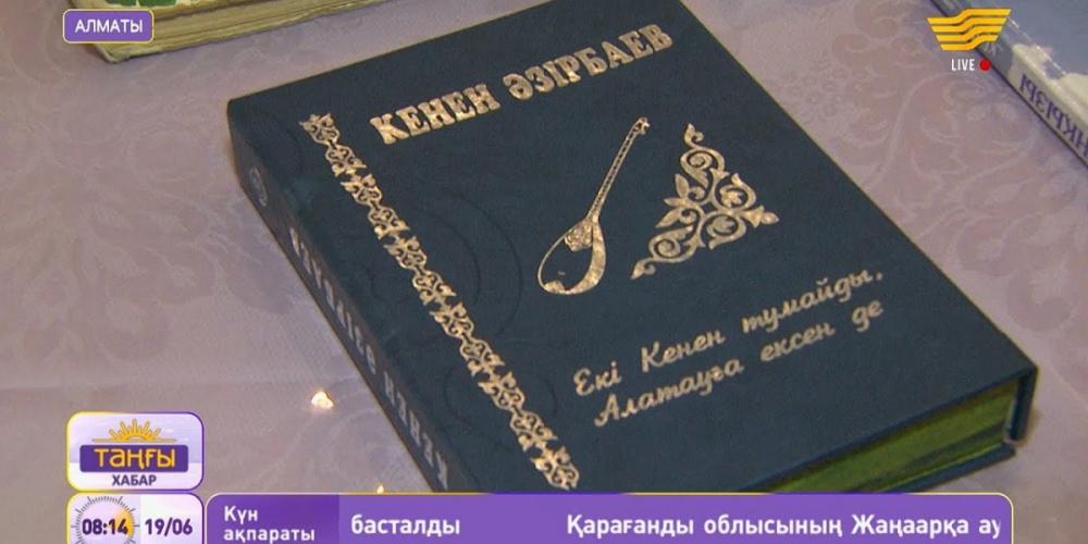 Бүгін – Кенен Әзірбаевтың туғанына 134 жыл