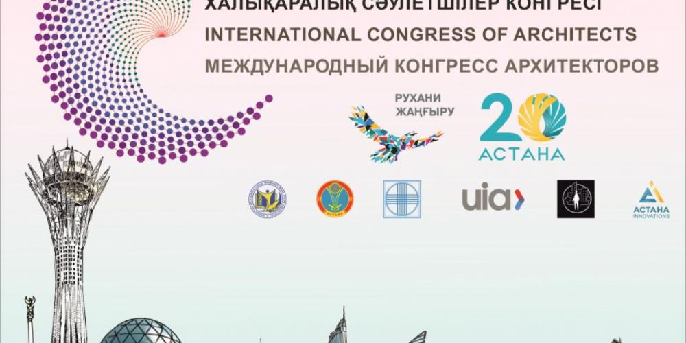Международный конгресс архитекторов пройдет в Астане