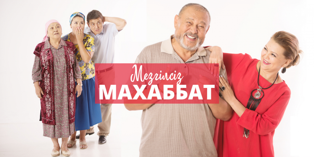 Мезгілсіз махаббат: Сейсенбі-жұма, 19:30